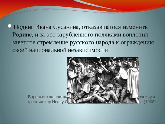 Барельеф на постаменте памятника царю Михаилу Фёдоровичу и крестьянину Ивану...