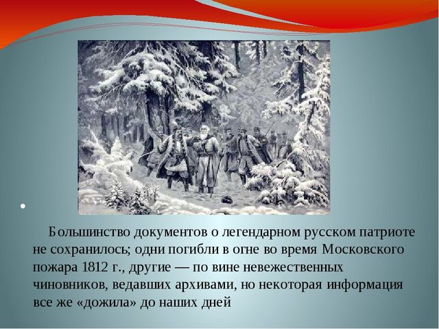 Большинство документов олегендарном русском патриоте несохранилось...