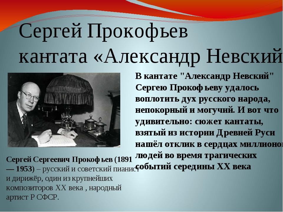 """В кантате """"Александр Невский"""" Сергею Прокофьеву удалось воплотить дух русског..."""