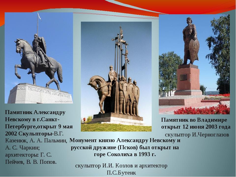 Монумент князю Александру Невскому и русской дружине (Псков) был открыт на го...