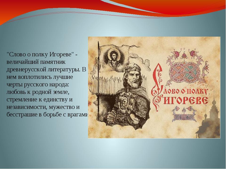 """""""Слово о полку Игореве"""" - величайший памятник древнерусской литературы. В нем..."""