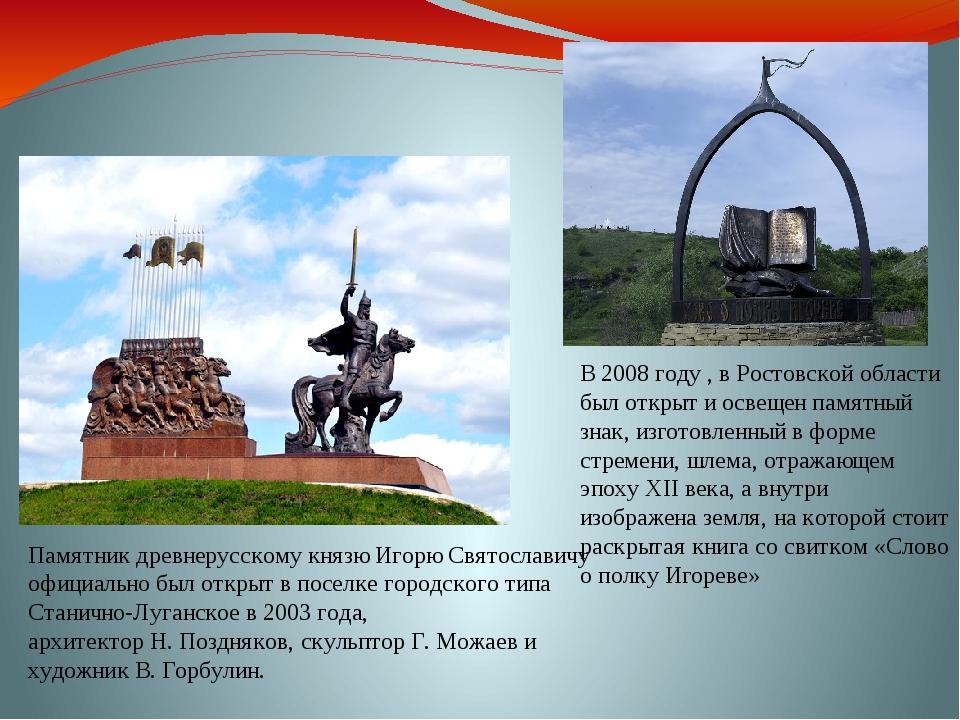 Памятник древнерусскому князю Игорю Святославичу официально был открыт в посе...
