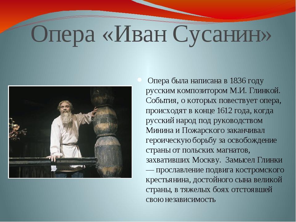 Опера «Иван Сусанин» Опера была написана в 1836 году русским композитором М....