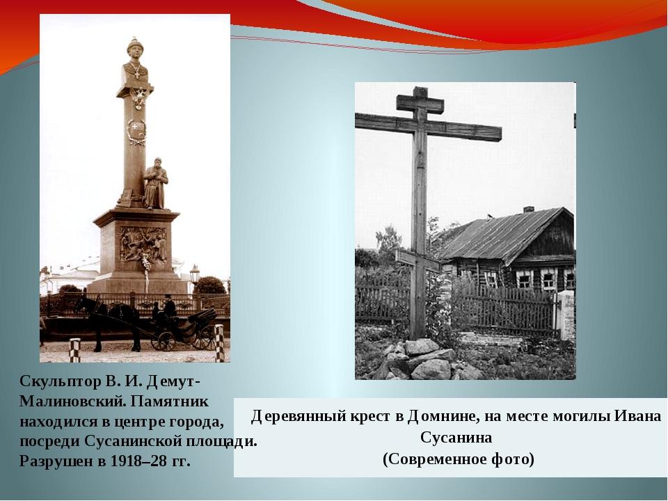 Скульптор В. И. Демут-Малиновский. Памятник находился в центре города, посред...