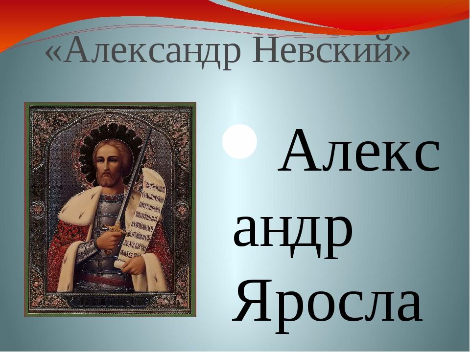 «АлександрНевский» Александр Ярославич Невский (1220 — 14 ноября 1263) Основ...