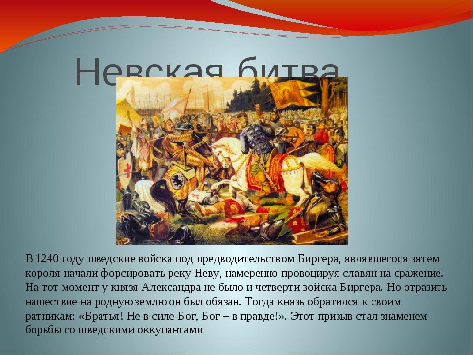 Невская битва В 1240 году шведские войска под предводительством Биргера, явля...
