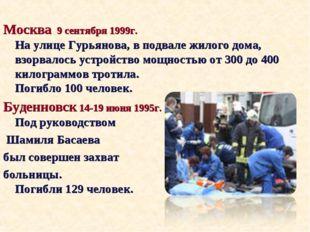 Москва 9 сентября 1999г. На улице Гурьянова, в подвале жилого дома, взорвалос