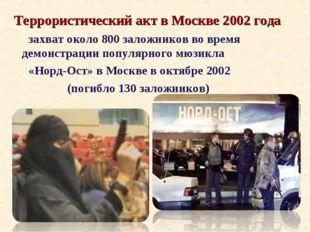 Террористический акт в Москве 2002 года захват около 800 заложников во время