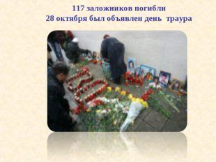 117 заложников погибли 28 октября был объявлен день траура