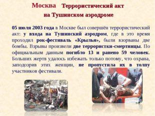 МоскваТеррористический акт на Тушинском аэродроме 05 июля 2003 года в Москве