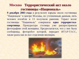 МоскваТеррористический акт около гостиницы «Националь» 9 декабря 2003 года