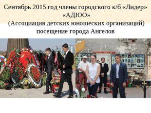 Сентябрь 2015 год члены городского к/б «Лидер» «АДЮО» (Ассоциация детских юн