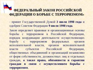 «ФЕДЕРАЛЬНЫЙ ЗАКОН РОССИЙСКОЙ ФЕДЕРАЦИИ О БОРЬБЕ С ТЕРРОРИЗМОМ» - принят Го