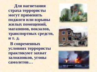 Для нагнетания страха террористы могут применять поджоги или взрывы жилых по