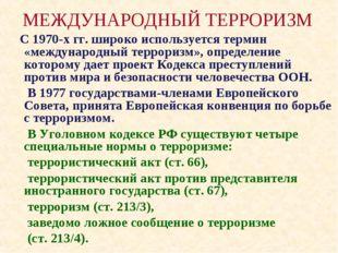 МЕЖДУНАРОДНЫЙ ТЕРРОРИЗМ С 1970-х гг. широко используется термин «международны