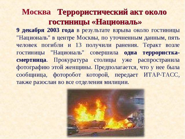 МоскваТеррористический акт около гостиницы «Националь» 9 декабря 2003 года...