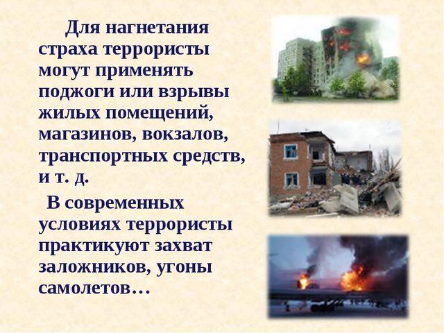 Для нагнетания страха террористы могут применять поджоги или взрывы жилых по...