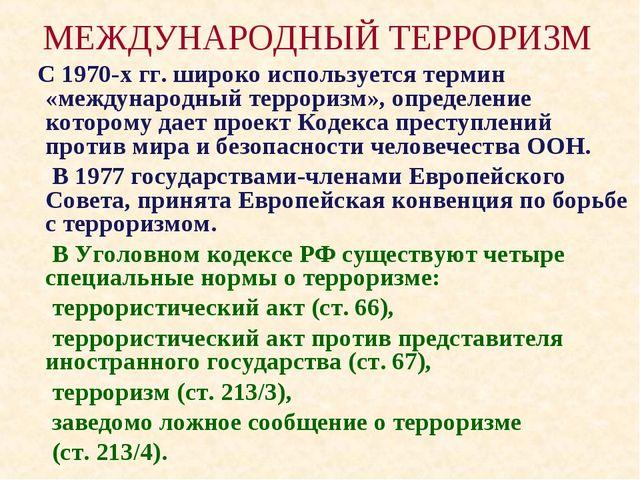 МЕЖДУНАРОДНЫЙ ТЕРРОРИЗМ С 1970-х гг. широко используется термин «международны...