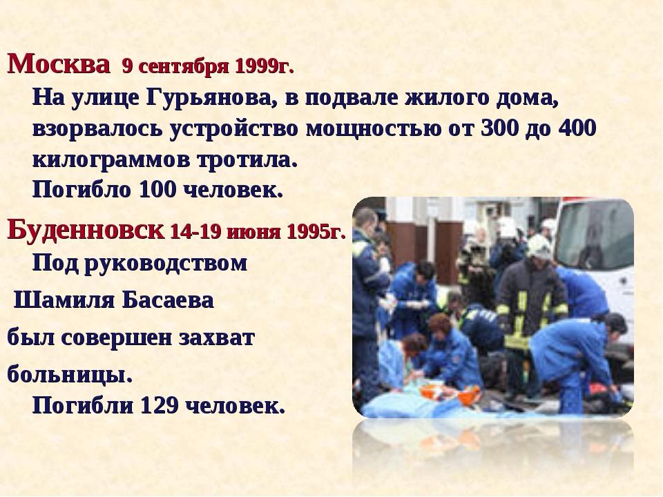Москва 9 сентября 1999г. На улице Гурьянова, в подвале жилого дома, взорвалос...