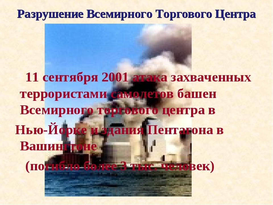Разрушение Всемирного Торгового Центра 11 сентября 2001 атака захваченных тер...