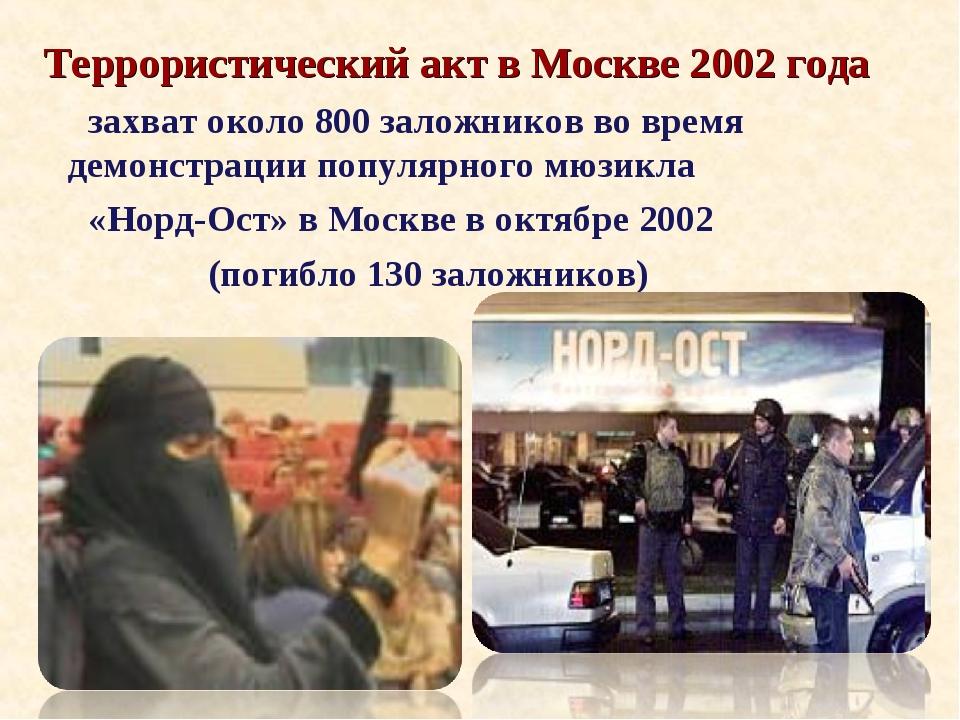 Террористический акт в Москве 2002 года захват около 800 заложников во время...