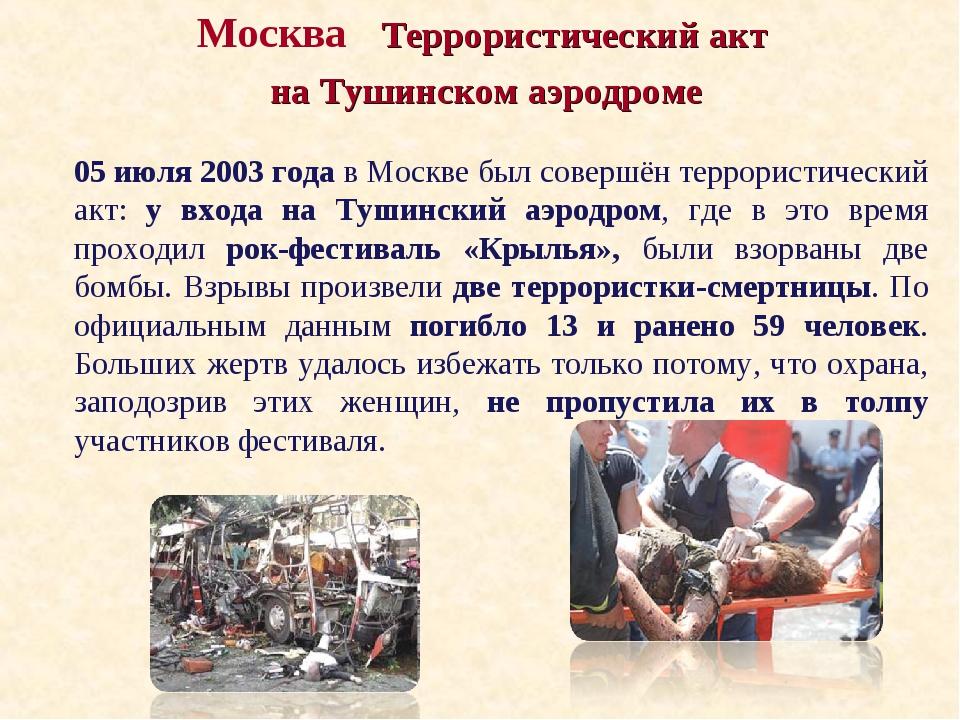 МоскваТеррористический акт на Тушинском аэродроме 05 июля 2003 года в Москве...