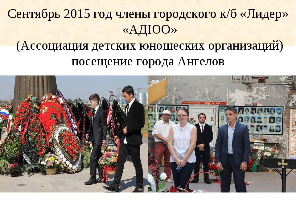 Сентябрь 2015 год члены городского к/б «Лидер» «АДЮО» (Ассоциация детских юн...