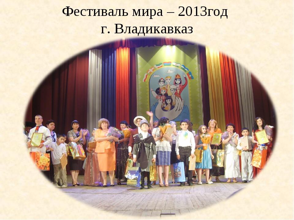 Фестиваль мира – 2013год г. Владикавказ