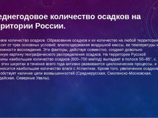 Среднегодовое количество осадков на территории России. Годовое количество оса
