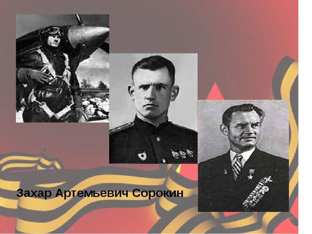 Захар Артемьевич Сорокин
