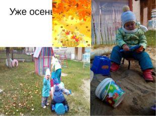 Уже осень……..