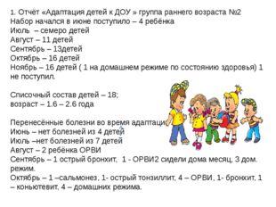 1. Отчёт «Адаптация детей к ДОУ » группа раннего возраста №2 Набор начался в