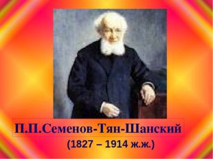 (1827 – 1914 ж.ж.) П.П.Семенов-Тян-Шанский
