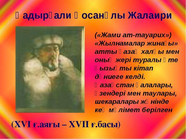 (ХVI ғ.аяғы – ХVIІ ғ.басы) («Жами ат-тауарих») «Жылнамалар жинағы» атты қазақ...