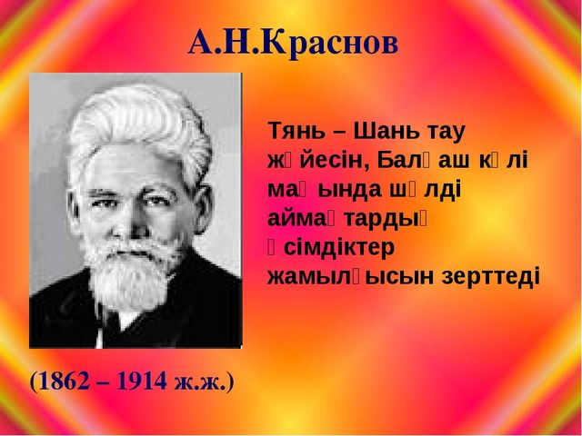 А.Н.Краснов (1862 – 1914 ж.ж.) Тянь – Шань тау жүйесін, Балқаш көлі маңында ш...