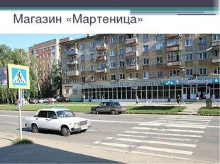 Магазин «Мартеница»