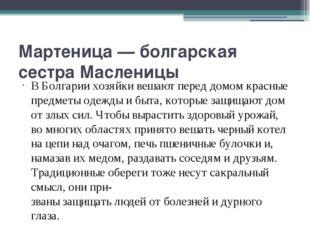 Мартеница — болгарская сестра Масленицы В Болгарии хозяйки вешают перед домом