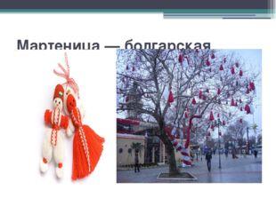 Мартеница — болгарская сестра Масленицы