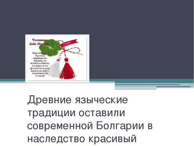 Мартеница — болгарская сестра Масленицы Древние языческие традиции оставили с...
