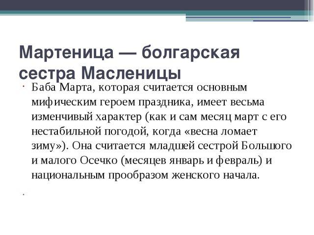 Мартеница — болгарская сестра Масленицы Баба Марта, которая считается основны...