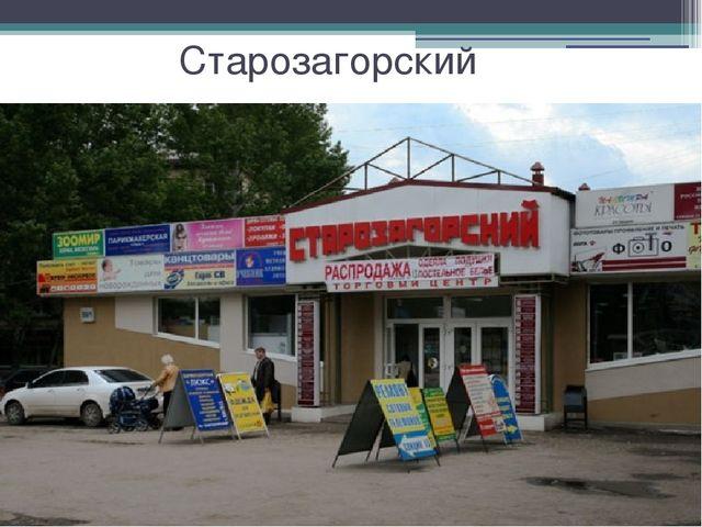 Старозагорский