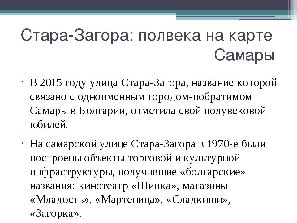 Стара-Загора: полвека на карте Самары В 2015 году улица Стара-Загора, названи...