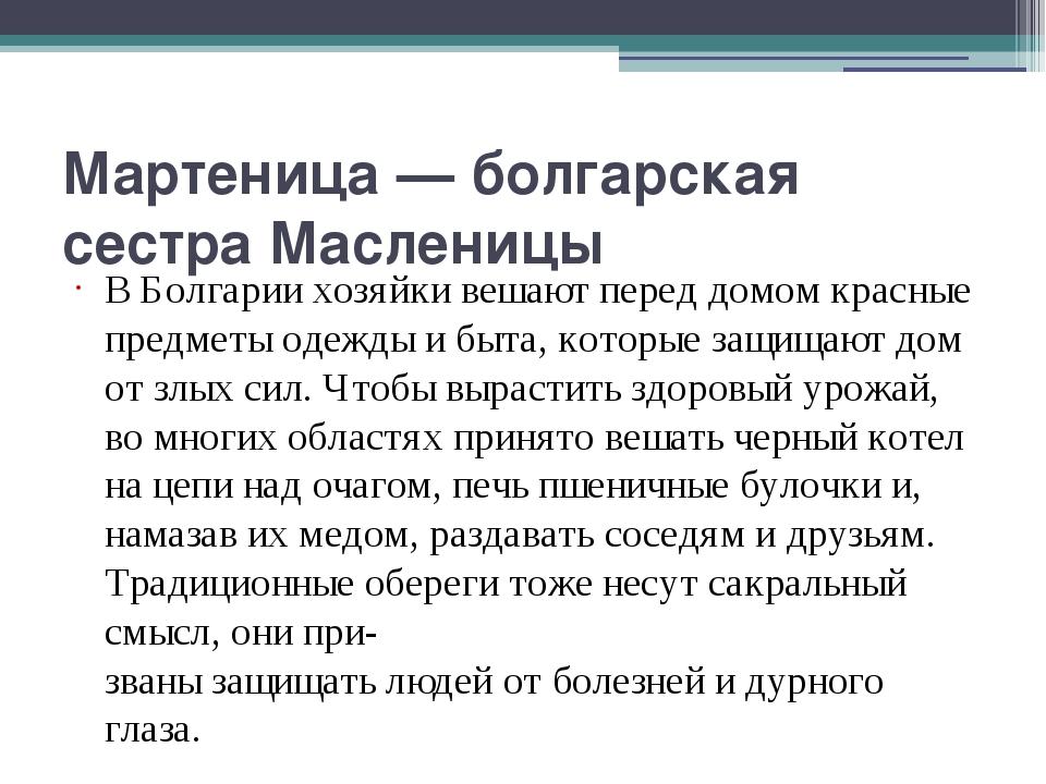 Мартеница — болгарская сестра Масленицы В Болгарии хозяйки вешают перед домом...