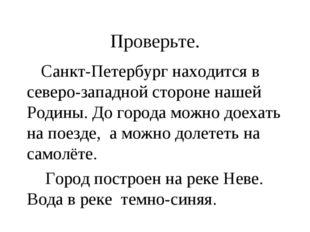 Проверьте. Санкт-Петербург находится в северо-западной стороне нашей Родины.