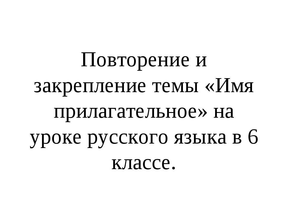 Повторение и закрепление темы «Имя прилагательное» на уроке русского языка в...