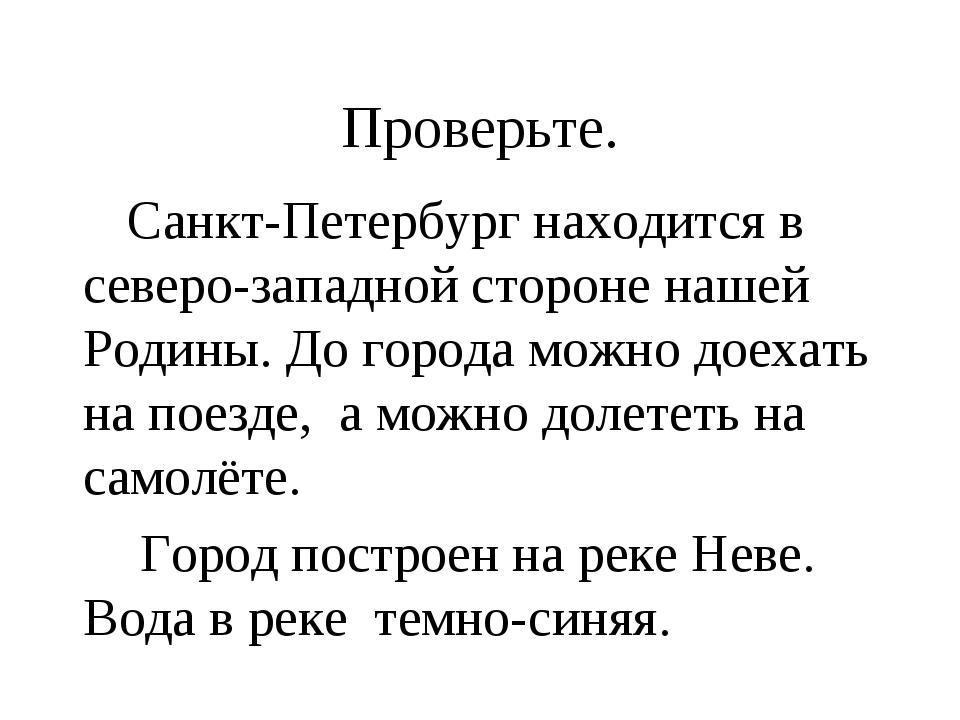 Проверьте. Санкт-Петербург находится в северо-западной стороне нашей Родины....