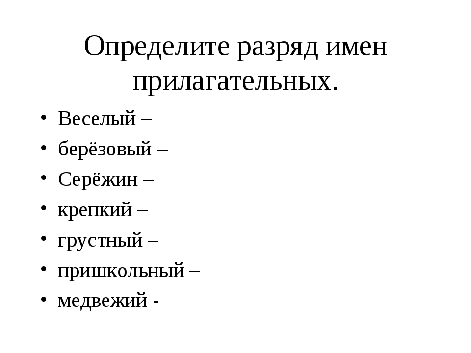 Определите разряд имен прилагательных. Веселый – берёзовый – Серёжин – крепки...