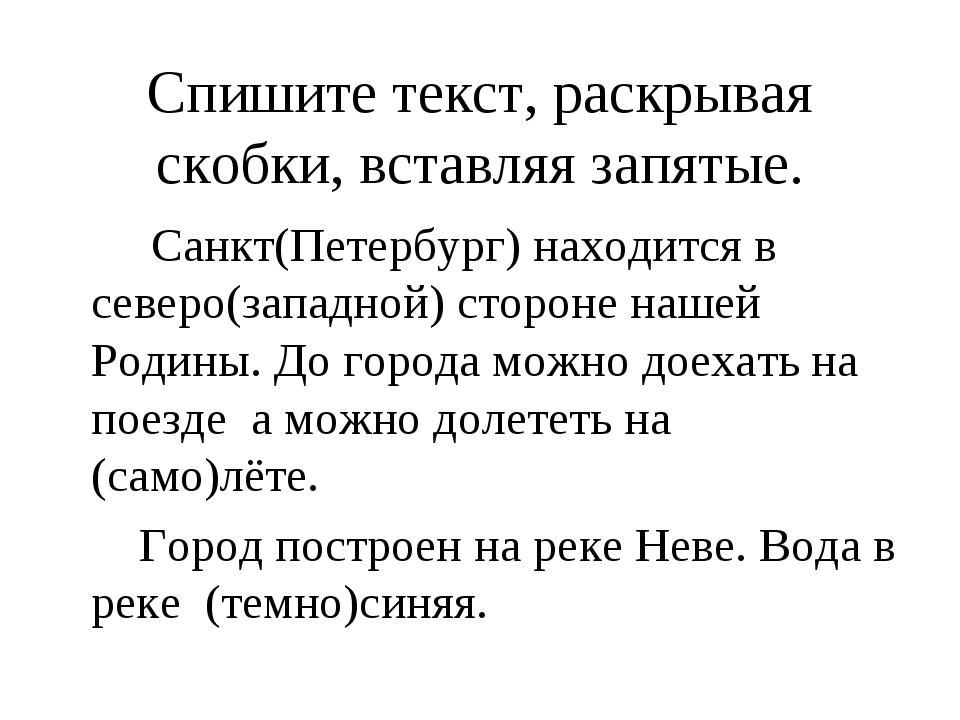Спишите текст, раскрывая скобки, вставляя запятые. Санкт(Петербург) находится...
