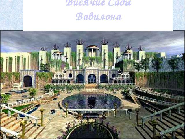 Висячие Сады Вавилона