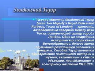 Лондонский Тауэр Та́уэр («башня»), Лондонский Тауэр (англ. Her Majesty's Roya